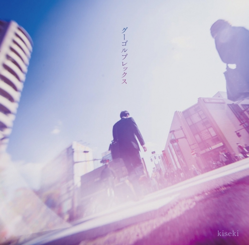 2nd EP グーゴルプレックス
