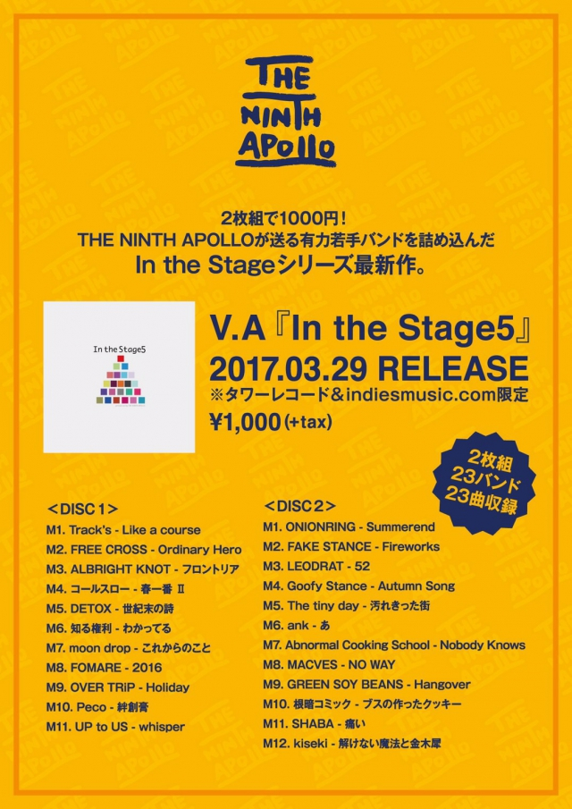 V.A In the Stage5 THE NINTH APOLLOから発売決定!