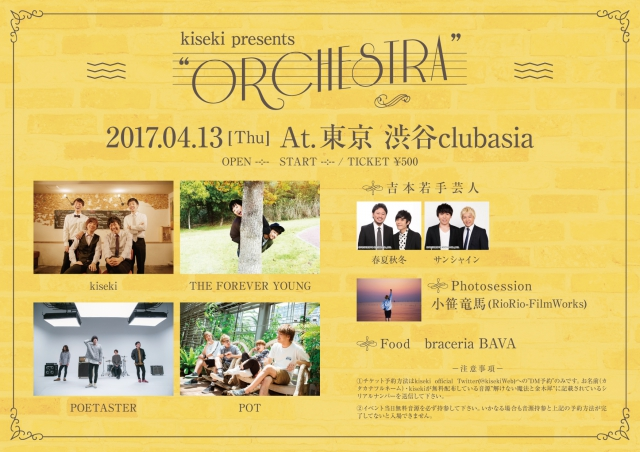 2017.04.13 kiseki presents.【ORCHESTRA】第4弾出演アーティスト解禁!