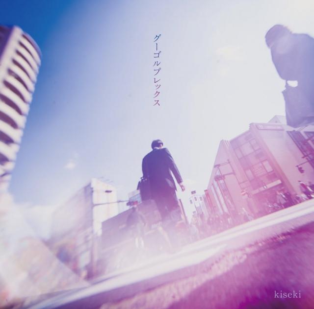 2nd EP【グーゴルプレックス】全曲無料ダウンロード開始