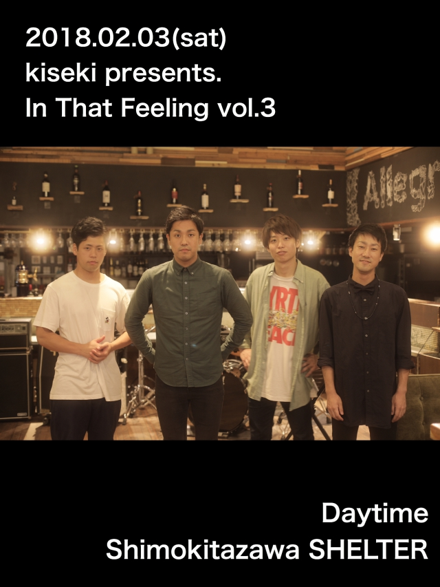 【In That Feeling vol.3】開催決定!
