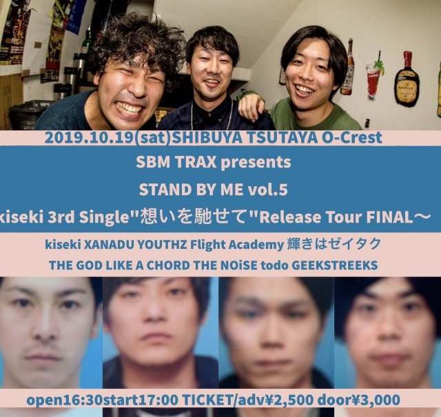 "10.19 SBM TRAX pre STAND BY ME vol.5〜kiseki 3rd Single""想いを馳せて""Release Tour FINAL〜情報解禁!"