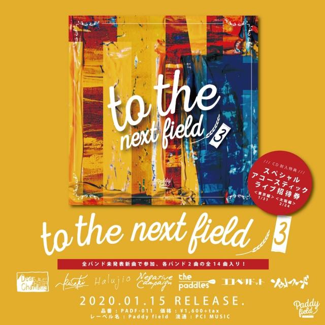 2020.1.15(水)発売  V.A「to the next field 3」参加決定!!